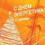 День энергетика картинка открытка скачать бесплатно на сайте otkrytkivsem.ru