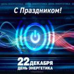 День энергетика картинка поздравление скачать бесплатно на сайте otkrytkivsem.ru