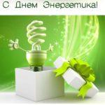 День энергетика картинка прикольная скачать бесплатно на сайте otkrytkivsem.ru