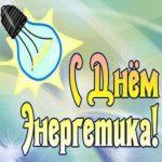День энергетика открытка скачать бесплатно на сайте otkrytkivsem.ru