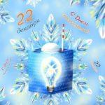 День энергетика открытка поздравление скачать бесплатно на сайте otkrytkivsem.ru