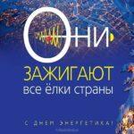 День энергетика открытка прикольная скачать бесплатно на сайте otkrytkivsem.ru