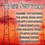 День энергетика открытка с поздравлением скачать бесплатно на сайте otkrytkivsem.ru