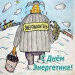 День энергетика поздравление прикольное скачать бесплатно на сайте otkrytkivsem.ru