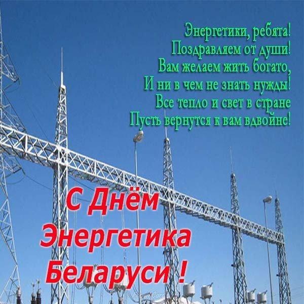 den energetika v belarusi pozdravlenie