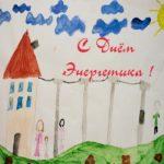 День энергетики картинка детей скачать бесплатно на сайте otkrytkivsem.ru