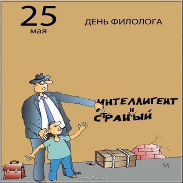 День филолога открытки смешные