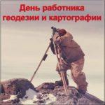 День геодезиста фото скачать бесплатно на сайте otkrytkivsem.ru