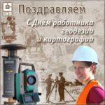 День геодезиста картинка скачать бесплатно на сайте otkrytkivsem.ru