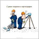 День геодезиста прикольная картинка скачать бесплатно на сайте otkrytkivsem.ru