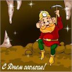 День геолога картинка скачать бесплатно на сайте otkrytkivsem.ru