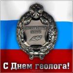 День геолога картинка открытка скачать бесплатно на сайте otkrytkivsem.ru