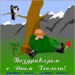 День геолога картинка прикольная скачать бесплатно на сайте otkrytkivsem.ru
