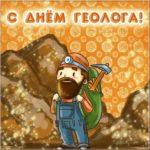 День геолога открытка скачать бесплатно на сайте otkrytkivsem.ru