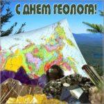 День геолога открытка электронная скачать бесплатно на сайте otkrytkivsem.ru