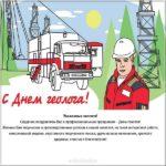 День геолога открытка поздравление коллегам скачать бесплатно на сайте otkrytkivsem.ru