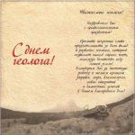 День геолога поздравление открытка скачать бесплатно на сайте otkrytkivsem.ru