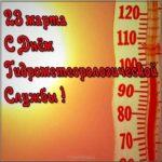 День гидрометеорологической службы картинка скачать бесплатно на сайте otkrytkivsem.ru