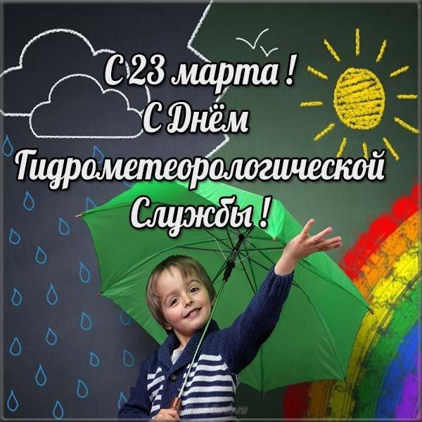 Открытка метеоролог