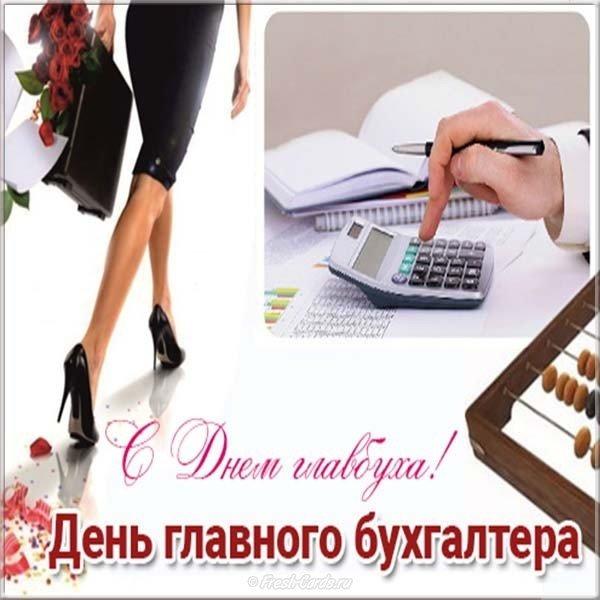 День рождения у главного бухгалтера открытка, днем