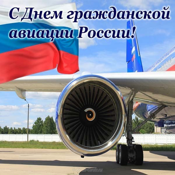 den grazhdanskoy aviatsii foto pozdravlenie