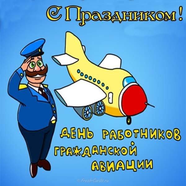 Картинка с днем гражданской авиации россии