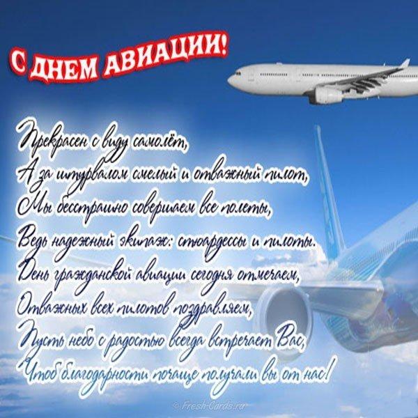 den grazhdanskoy aviatsii otkrytka i pozdravlenie