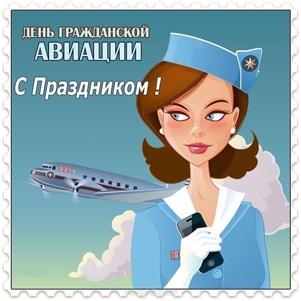 den grazhdanskoy aviatsii otkrytka