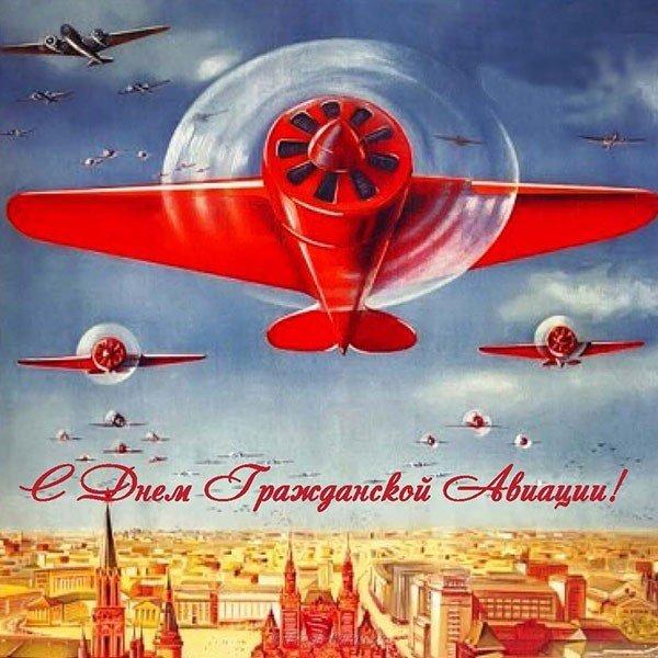 den grazhdanskoy aviatsii pozdravlenie kartinka