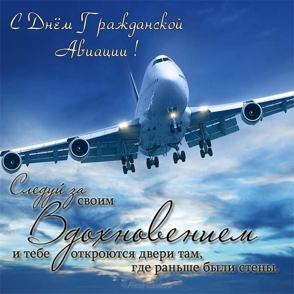 den grazhdanskoy aviatsii pozdravlenie v proze