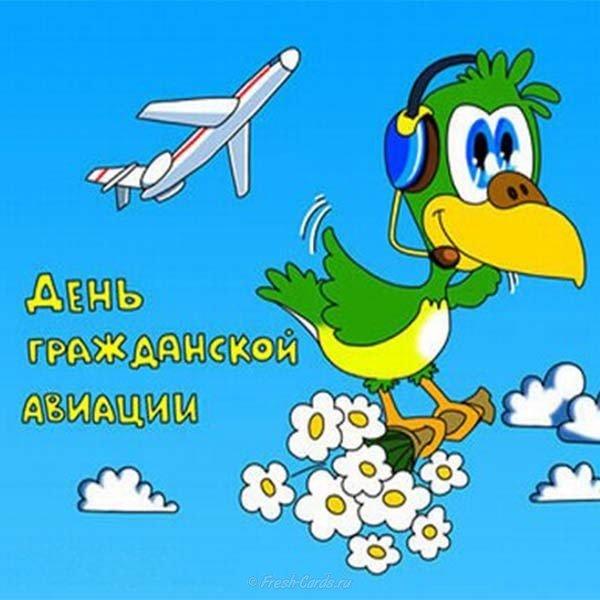 den grazhdanskoy aviatsii prikolnaya kartinka