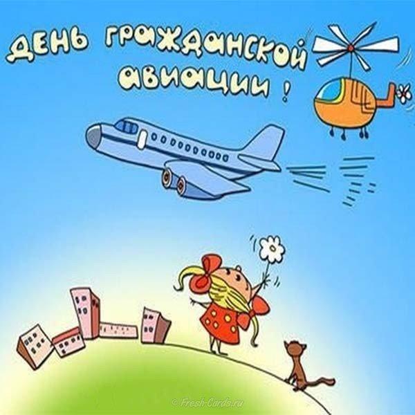 открытки с днем работников гражданской авиации россии этом году новое