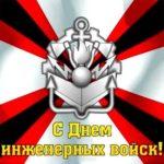 День инженерных войск России картинка скачать бесплатно на сайте otkrytkivsem.ru