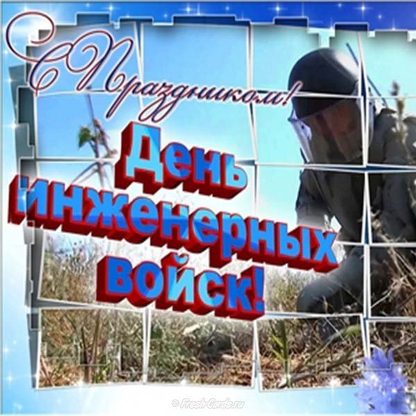 den inzhenernykh voysk ukrainy pozdravlenie