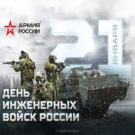 День инженерных войск в России картинка скачать бесплатно на сайте otkrytkivsem.ru