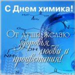 День химика фото картинка скачать бесплатно на сайте otkrytkivsem.ru