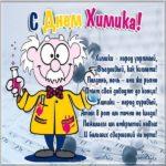 День химика картинка поздравление скачать бесплатно на сайте otkrytkivsem.ru