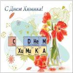 День химика картинка прикольная скачать бесплатно на сайте otkrytkivsem.ru