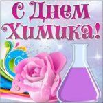 День химика открытка скачать бесплатно на сайте otkrytkivsem.ru