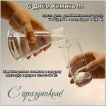 День химика открытка поздравление скачать бесплатно на сайте otkrytkivsem.ru