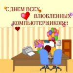 День компьютерщика 14 февраля открытка скачать бесплатно на сайте otkrytkivsem.ru