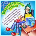День компьютерщика 14 февраля поздравление скачать бесплатно на сайте otkrytkivsem.ru