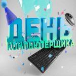День компьютерщика открытка скачать бесплатно на сайте otkrytkivsem.ru