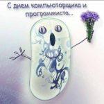 День компьютерщика поздравление картинка скачать бесплатно на сайте otkrytkivsem.ru