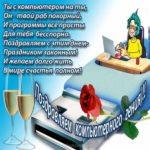День компьютерщика стихи скачать бесплатно на сайте otkrytkivsem.ru