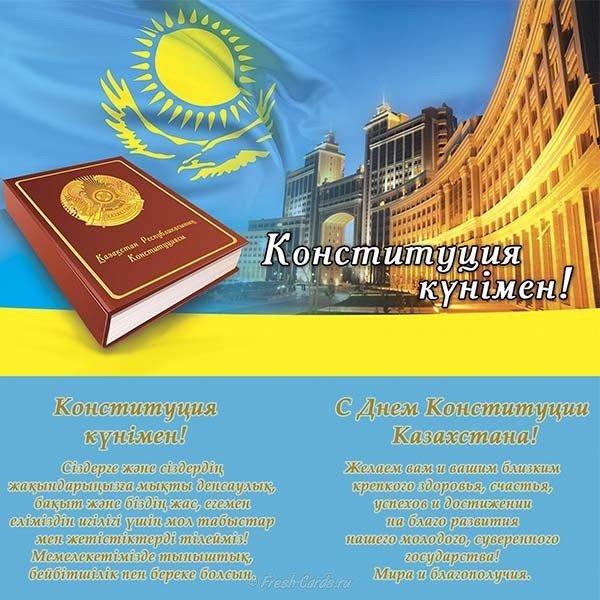 den konstitutsii kazakhstana pozdravlenie