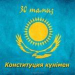 День конституции республики Казахстан открытка скачать бесплатно на сайте otkrytkivsem.ru