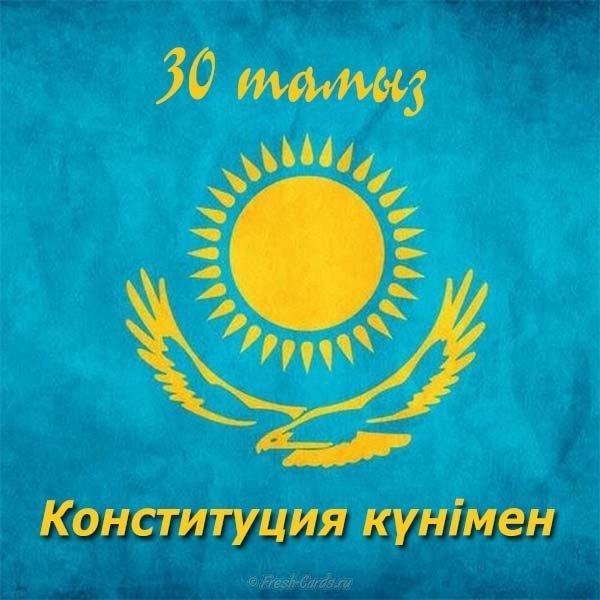 den konstitutsii respubliki kazakhstan otkrytka