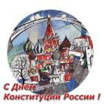 День конституции РФ рисунок скачать бесплатно на сайте otkrytkivsem.ru