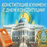 День конституции рк открытка скачать бесплатно на сайте otkrytkivsem.ru